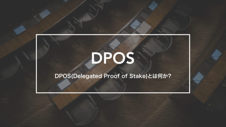 DPOS: Delegated Proof of Stake とは何か?