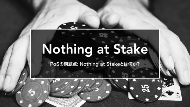 Nothing at Stakeとは何か?