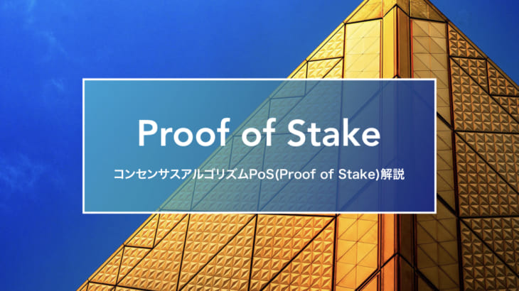 Proof of Stake とは何か?