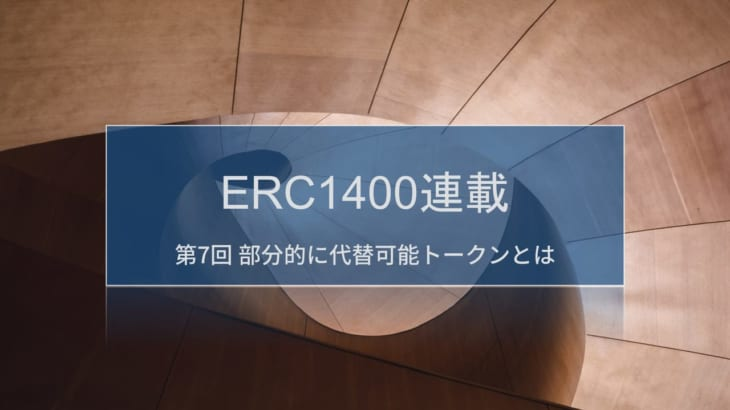 ERC1400連載 第7回 – 部分的に代替可能トークン(Partially Fungible Token /PFT)とは