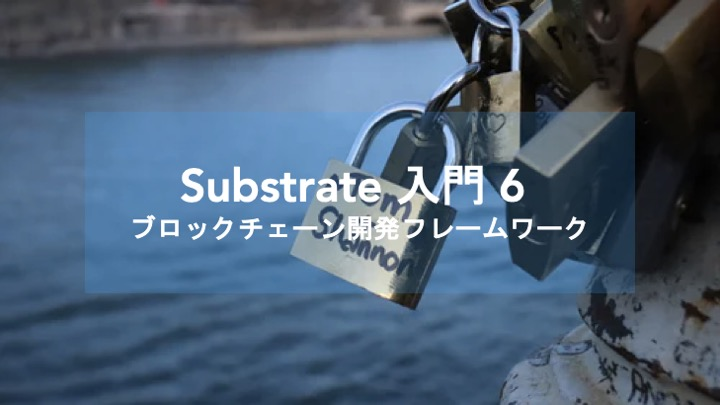 Substrate入門 第6回