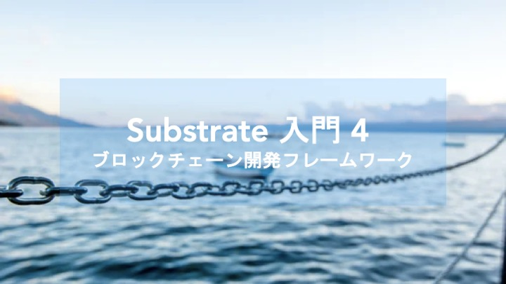 Substrate入門 第4回