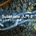 Substrate入門 第2回