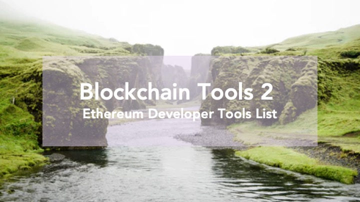 Ethereum-Developer-Tools-List 解説第二回