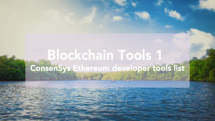 ConsenSys-Ethereum-Eeveloper-Tools-List 解説第一回
