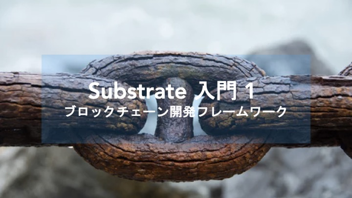 Substrate入門 第1回