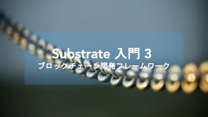 Substrate入門 第3回