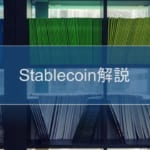Stablecoin解説