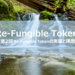 Re-Fungible Token解説 第2回 Re-Fungible Tokenの実装と課題