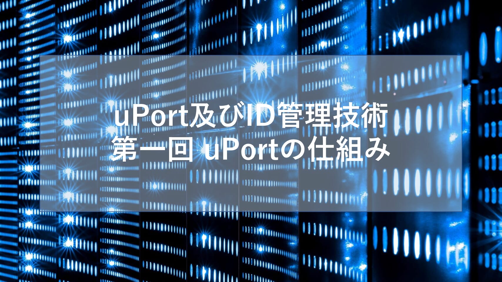 uPort及びID管理技術 第一回 uPortの仕組み